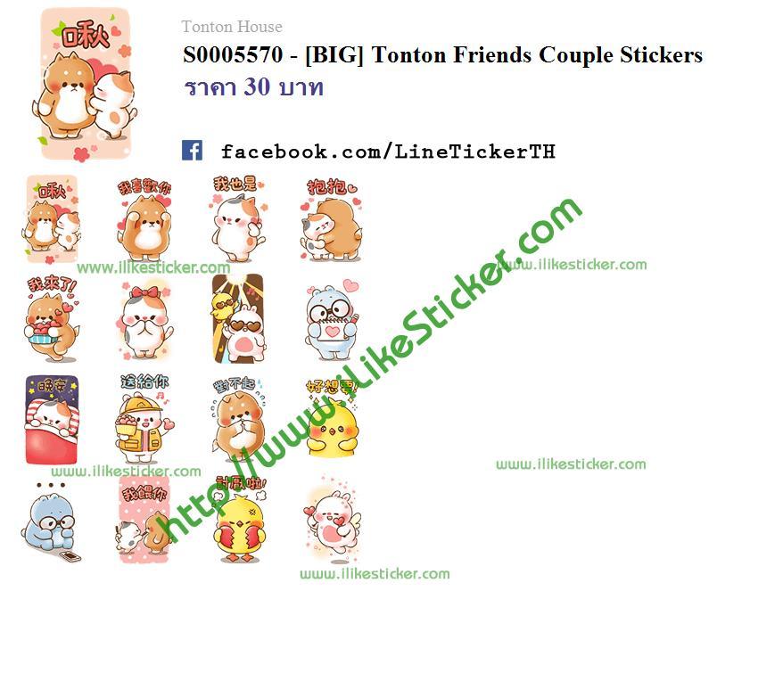 [BIG] Tonton Friends Couple Stickers