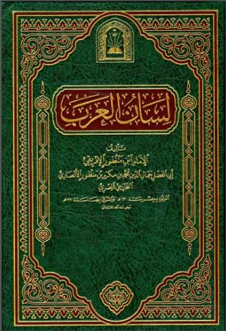 تحميل كتاب لسان العرب pdf