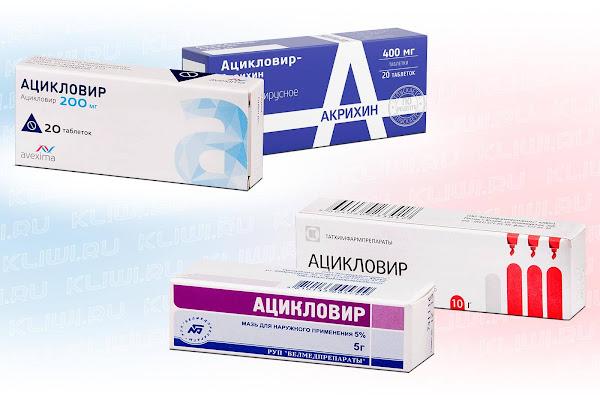 Таблетки и мазь Ацикловир