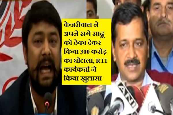 cm-arvind-kejrwal-rs-300-crore-scam-exposed-by-rti-activist