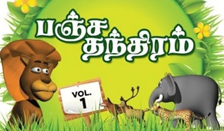 Panchatantra stories for kids in Tamil | Moral Stories & Animal stories