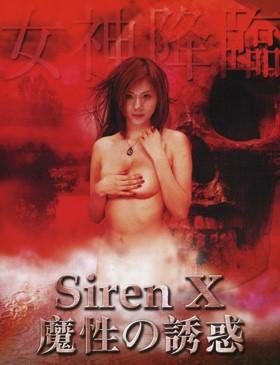 Poster Images Siren X (2008) Subtitle Indonesia Mp4 - www.uchiha-uzuma.com Free Movie Online