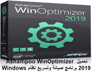 تحميل Ashampoo WinOptimizer 2019 مجانا برنامج صيانة وتسريع نظام Windows