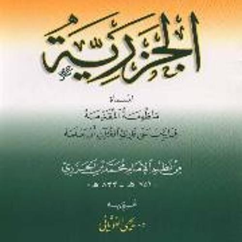 Matan Al-Jazariyah