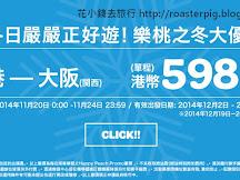 樂桃航空  2012-2014 特價一覽