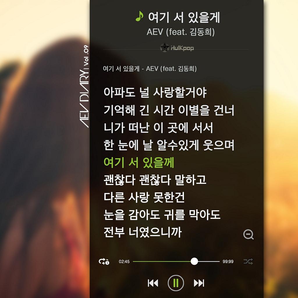 [Single] Aev – Aev Diary Vol. 9