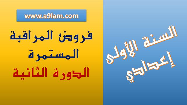 فروض اللغة العربية الدورة الثانية للسنة الأولى إعدادي