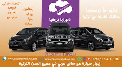 سيارة,مع,سائق,في,اسطنبول,بأفضل,وأرخص,الأسعار