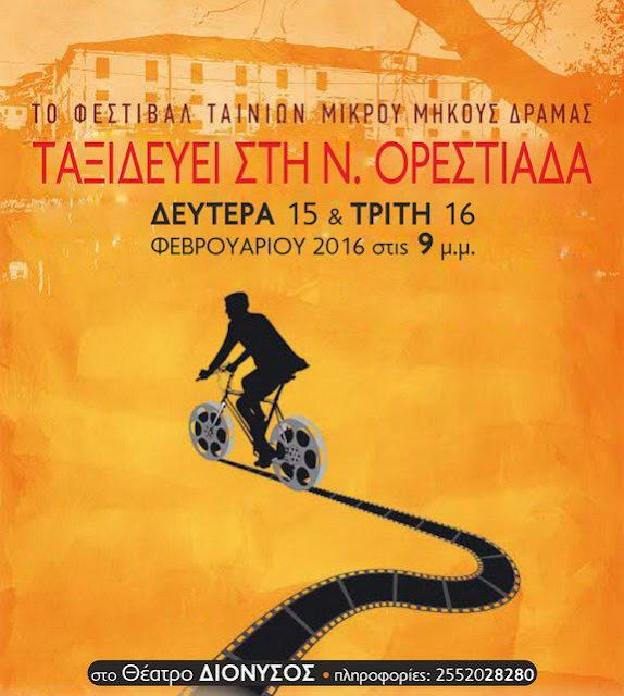 Το Φεστιβάλ Ταινιών Μικρού Μήκους Δράμας ταξιδεύει στην Ορεστιάδα
