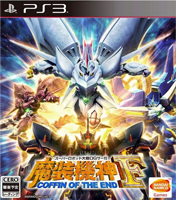 [PS3][スーパーロボット大戦OGサーガ 魔装機神F COFFIN OF THE END 数量限定生産版] ISO (JPN) Download