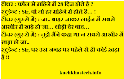 majedar chutkule, chutkule, funny jokes, jokes, joke in hindi, funny jokes on teacher and student, teacher student jokes, teacher student majedar chutkule