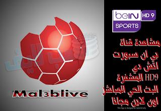 مشاهدة قناة بي ان سبورت اتش دي HD9 المشفرة البث الحي المباشر اون لاين مجانا Watch beIN Sports HD9 Live Online