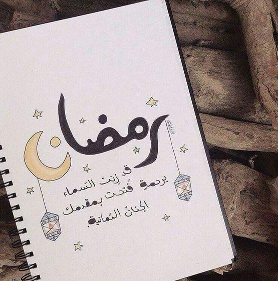 صور رمضان 2019