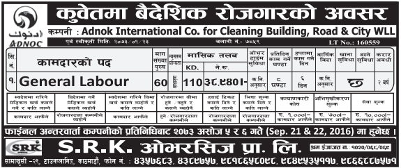 Free Visa, Free Ticket, Jobs For Nepali In Kuwait, Salary -Rs.38,940/