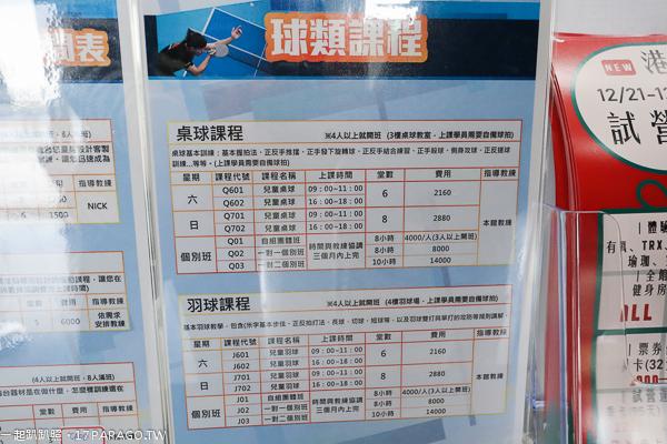 台中港區運動公園課程