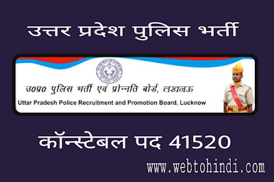 up police new vacancy details