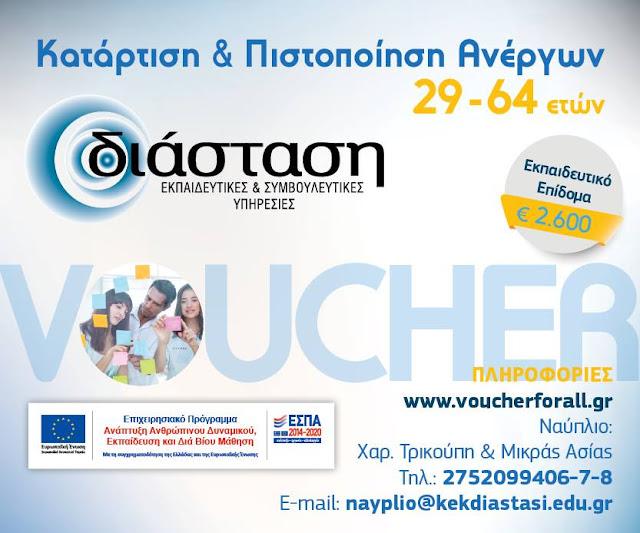 Ξεκίνησαν οι αιτήσεις για το voucher ανέργων 29 - 64 ετών