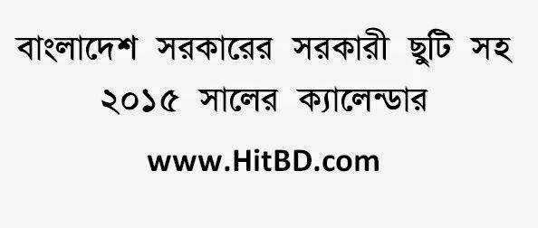 Hit BD: Calendar 2015: with Bangladesh Government Public