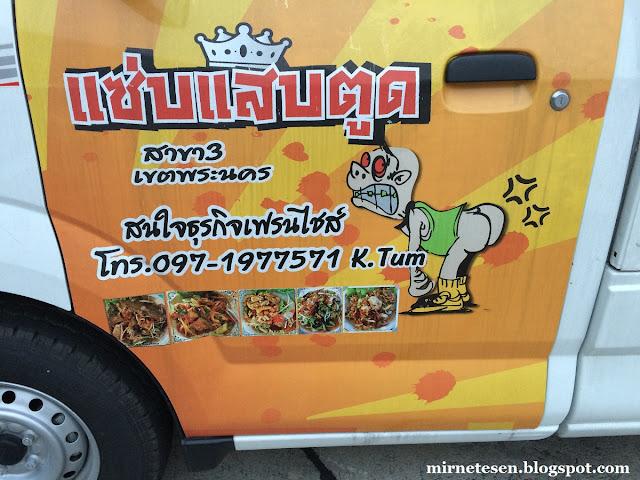 Бангкок, сумасшедшая реклама