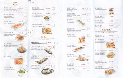 tang room dim sum pictural menu