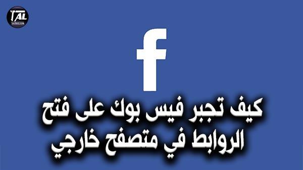 كيف تجبر فيس بوك على فتح الروابط في متصفح خارجي
