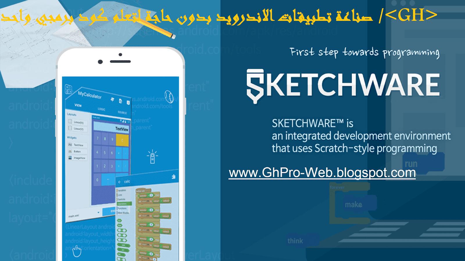 لأول مرة في الوطن العربي طريقه حصرية يمكنك أنشاءتطبيقات الاندرويد من هاتفك بيئة التطوير المرئي (IDE)