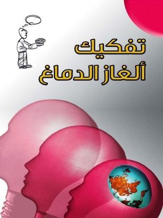 تحميل كتاب التاريخ الاسلامي pdf