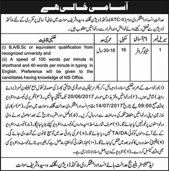 Jobs In Anti Terrorism Court Malakand Division 19 May 2017
