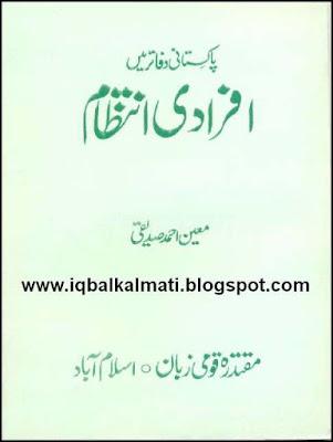 Pakistani Dafaatir Main Ifradi Intizaam by Moin Ahmed Siddiqui