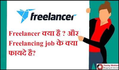 Freelancer क्या है ? और Freelancing job के क्या फायदे है?