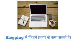 Blogging Se Paise Kamane Ke 3 best way