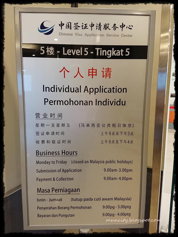 Lalalaland How To Apply Chinese Visa For Malaysian