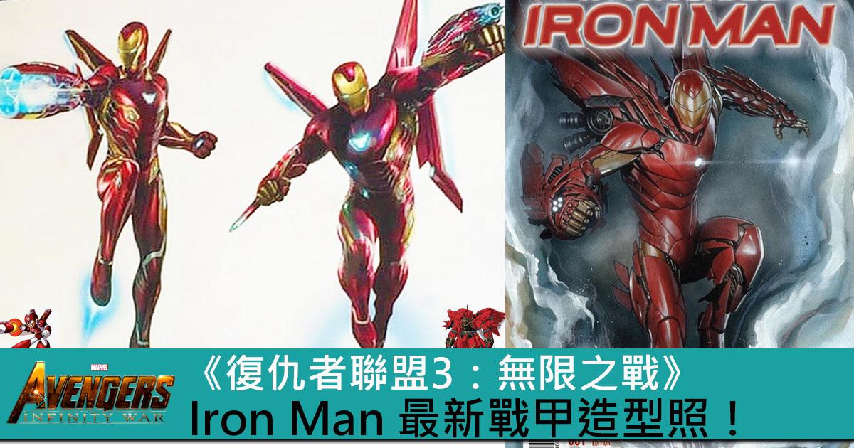 復仇者聯盟3 Image: Avengers: Infinity War 《復仇者聯盟3:無限之戰》Iron Man 最新戰甲造型照!