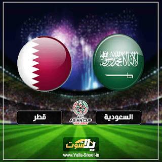 بث مباشر مشاهدة مباراة السعودية وقطر لايف اليوم 17-1-2019 في كاس امم اسيا