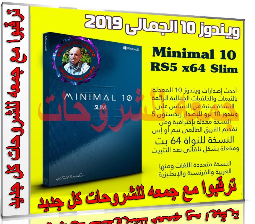 ويندوز 10 الجمالى 2019 | Minimal10 RS5 x64 Slim | متعدد اللغات