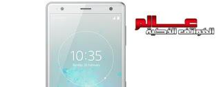 مواصفات و مميزات هاتف Sony Xperia XZ2