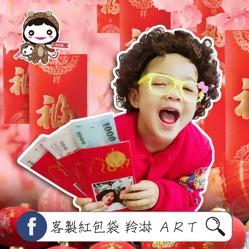 fb請尋找 客製紅包袋 『羚淋』00art @Luckybag168