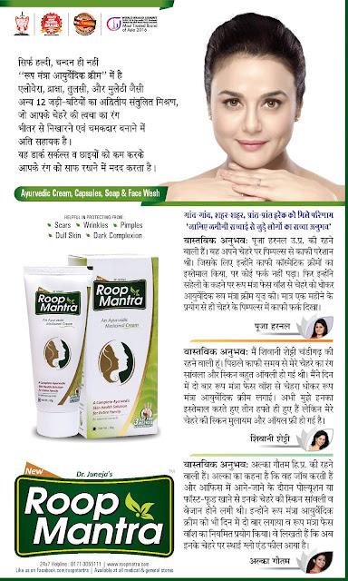 Ayurvedic-fairness-face-cream-for-pimples