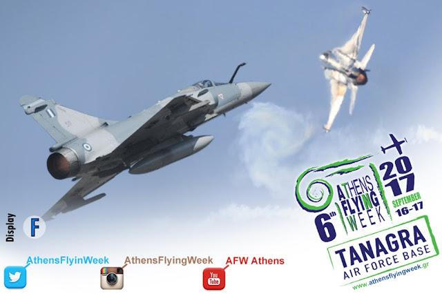 Athens Flying Week flying display program