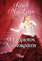 http://www.culture21century.gr/2016/10/o-eksoristos-aristokraths-ths-sarah-maclean-book-review.html