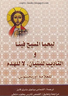 كتاب ليحيا المسيح فينا و التأديب الكنسي للبنيان لا للهدم للعلامة اوريجينوس