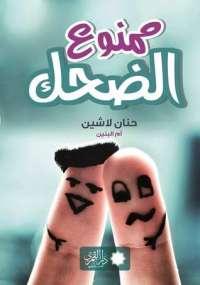 كتاب ممنوع الضحك لـ حنان لاشين