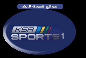 اون لاين البث المباشر لمشاهدة قناة الرياضية السعوديه الاولي بث مباشر KSA sports 1 hd live stream كورة لايف اون لاين | الدوري السعودي اليوم بدون تقطيع