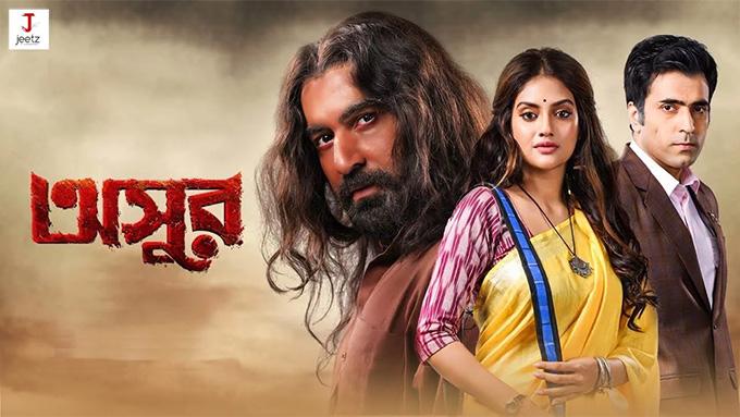 Asur 2020 Bengali Movie Song Lyrics and Video | Jeet, Abir Chatterjee, Nusrat Jahan