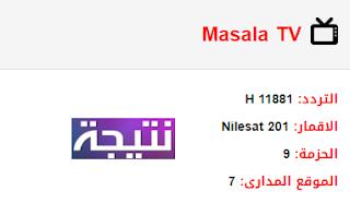 تردد قناة مصالي للطبخ Masala TV الجديد 2018 على النايل سات