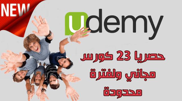 حصريا 23 كورس مجاني 100% من موقع Udemy ولفترة محدودة