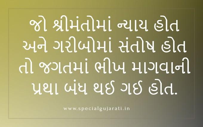 Gujarati suvichar on Satisfaction | સંતોષ