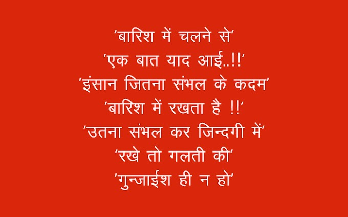 Hindi Suvichar | Aaj ka Suvichar | Anmol Vachan