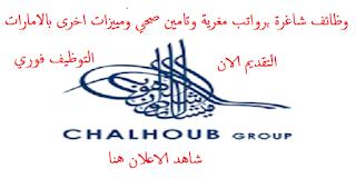 أعلنت مجموعة شلهوب chalhoub group careers وظائف دبي