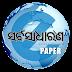 ସର୍ବସାଧାରଣ ଖବରକାଗଜ | Sarbasadharana Odia daily Newspaper